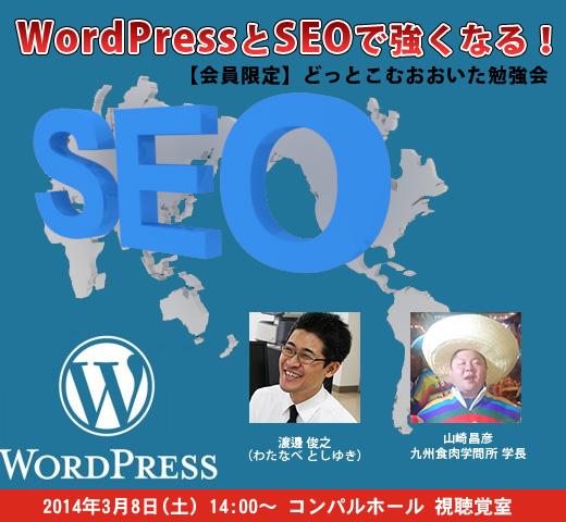 【会員限定】WordPressとSEOで強いネットショップをつくる!