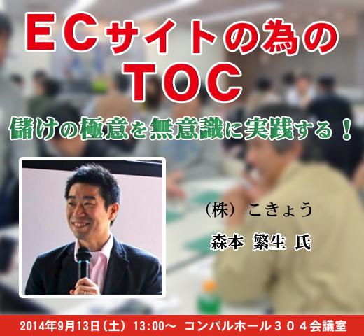 ECサイトの為のTOC
