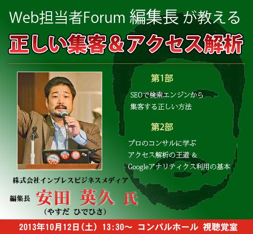 Web担当者Forum編集長が教える正しい集客&アクセス解析