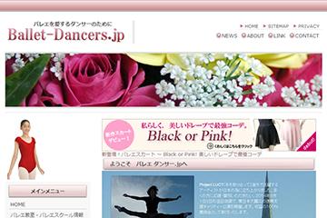 バレエダンサー.jp