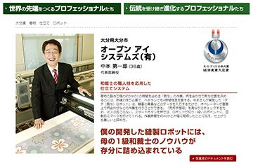 ものづくり日本大賞 経済産業大臣賞を受賞