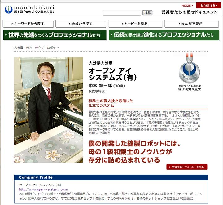 ものづくり日本大賞 経済産業大臣賞の内容