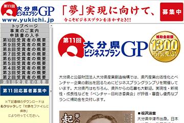大分県ビジネスプラングランプリ優秀賞を受賞